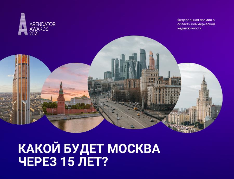 Какой будет Москва через 15 лет?